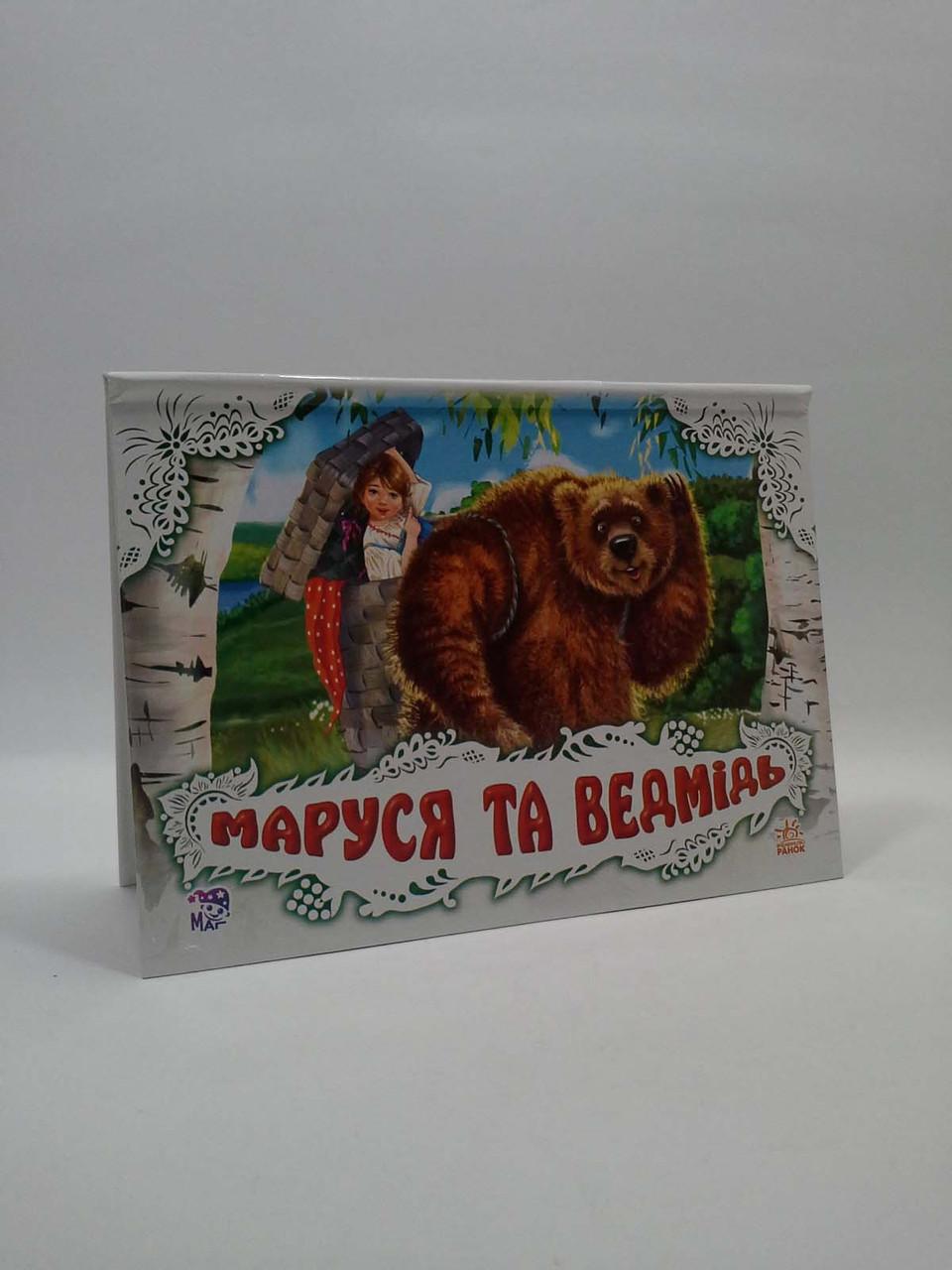 Маруся та ведмідь. Панорамки Міні (укр) . Ранок