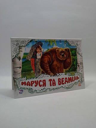 Маруся та ведмідь. Панорамки Міні (укр) . Ранок, фото 2