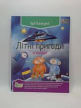 Літні пригоди в космосі 4 клас Настенко ПЕТ