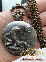 """Часы карманные на цепочке """"Восточный гороскоп. Год Змеи.""""."""