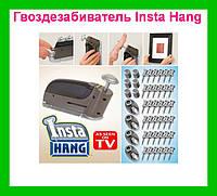 Гвоздезабиватель Insta Hang, аппарат для забивания гвоздей, степлер Insta Hang!Акция
