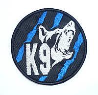 "Нашивка ""К-9"" Ver.2"