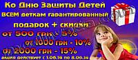 """Акции и Скидки на всю одежду для Ваших деток, только в нашем онлайн магазине """"Модняга"""""""