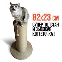 Большая Толстая и высокая когтеточка 82х23 см для котов и кошек крупных пород