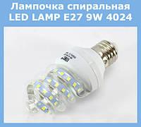 Лампочка спиральная LED LAMP E27 9W 4024 светодиодная!Опт