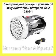 Cветодиодный фонарь с усиленной аккумуляторной батареей YAJA 2805-1