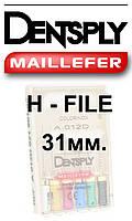 H-File длинна 31мм, Dentsply Maillefer