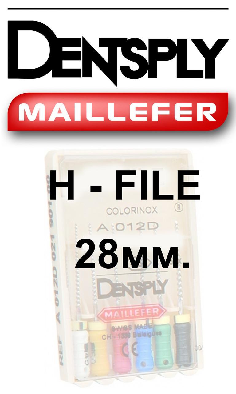 H-File длинна 28мм, Dentsply Maillefer