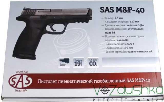 коробка пистолета sas mp-40