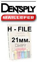 H-File длинна 21мм, Dentsply Maillefer