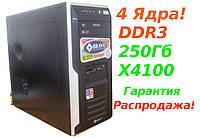 Компьютер - 4 ядра - ddr3  -250Гб