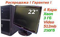 "Монитор 22"" + 4-х Яд. Комп.(4х2,33,3Гб,Video 512)"