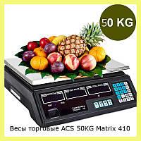 Весы торговые ACS 50KG Matrix 410!Акция