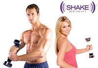 Гантеля Shake Weight!Опт