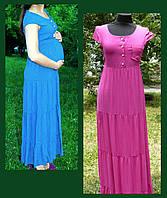 Сарафан для беременных и кормящих мам. Летний сарафан для беременных. Для будущих мам