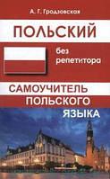 Польский без репетитора.Самоучитель польского языка. Гродзовская А.Г.