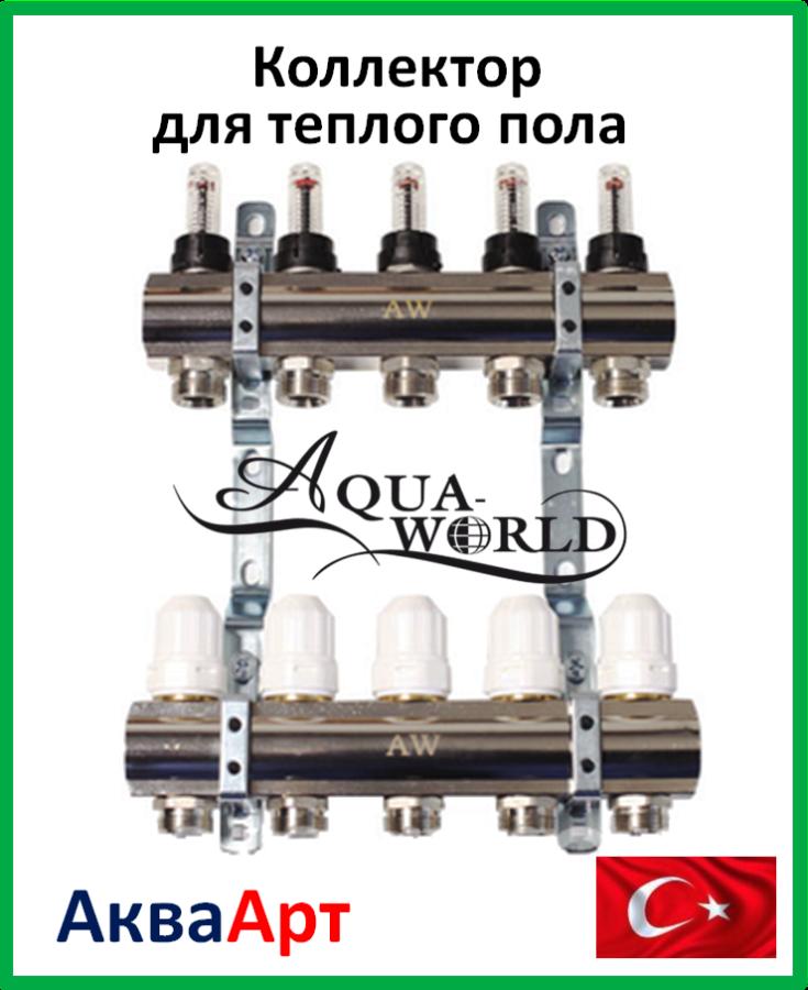 Коллекторная балка (пара) теплого пола Aqua World на пять выходов - АкваАрт в Харькове