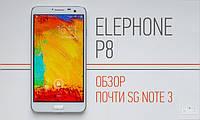 Обзор Elephone P8 — почти-почти Galaxy Note 3