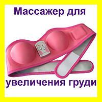 Массажер для увеличения груди Breast Enhancer FB-9403B