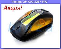 Фонарь велосипедный USB красный/белый ZH-009-2267-RW,Велосипедный фонарик, Фонарь на велик!Акция