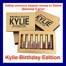 Набор матовых жидких помад от Кайли Дженнер Kylie Birthday Edition 6 mini lipstick!Акция