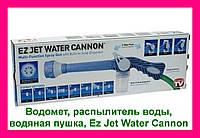 Водомет, распылитель воды, водяная пушка, Ez Jet Water Cannon!Акция