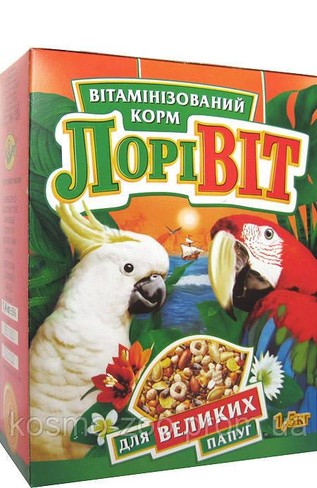Корм Лори вит для больших попугаев 1 кг