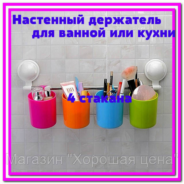 """Присоска, настенный держатель, для ванной или кухни 4 стакана!Опт - Магазин """"Хорошая цена"""" в Бердянске"""