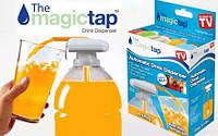 Автоматический дозатор для напитков Magic Tap!Опт
