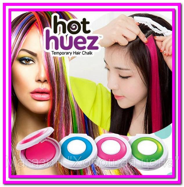 """Мелки для волос Hot Huez (Хот Хьюз)!Опт - Магазин """"Хорошая цена"""" в Одессе"""