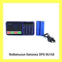 Мобильная Колонка SPS MJ168!Опт