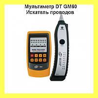 Мультиметр DT GM60 Искатель проводов!Опт