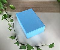 Йога Блок Yoga Block для йоги и растяжки Акция голубой