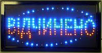 Светодиодная вывеска ВIДЧИНЕНО, светодиодный экран вывеска, светодиодная реклама, вывеска наружная