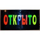 Светодиодная табличка Открыто, вывеска светодиодная led открыто, световая реклама, рекламная вывеска
