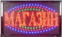 Светодиодная вывеска МАГАЗИН, светодиодная вывеска на магазин, световая реклама, рекламная вывеска