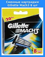 Сменные картриджи Gillette Mach3 8 шт!Опт