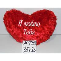 Подушка Валентинка Я люблю тебя 35х26 см, плюшевая подушечка сердце, мягкая валентинка, подарок любимой