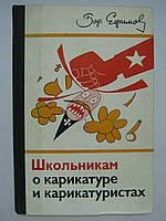 Ефимов Б. Школьникам о карикатуре и карикатуристах (б/у)., фото 1