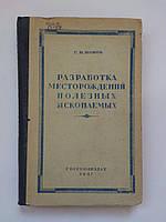 """Г.Попов """"Разработка месторождений полезных ископаемых"""". 1947 год"""