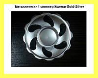 Металлический спиннер Колесо Gold-Silver!Опт