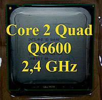 Процессор (б\у) Intel® Core 2 Quad Q6600,  2,4ГГц, Tray