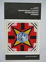 Рич В.И., Черненко М.Б. Неоконченная история искусственных алмазов.
