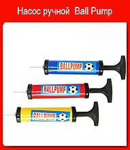 Насос для мячей Ball Pump P1001