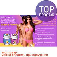 Sex Gum – возбуждающая жвачка для мужчин и для женщин / Жевательная резинка для возбужения, виагра