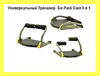 Универсальный Тренажер Six Pack Care 6 в 1