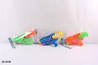 Водяное оружие с накачкой 26см 3188 3 цвета, водяной пистолет для ребенка, игрушечное водяное оружие
