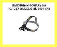 НАЛОБНЫЙ ФОНАРЬ НА ГОЛОВУ BAILONG BL-6631-XPE!Акция