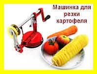 Машинка для резки картофеля спиралью SPIRAL POTATO SLICER Чипсы!Опт