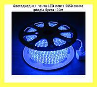 Светодиодная лента LED лента 5050 синие диоды бухта 100m + соеденитель 10 шт!Опт